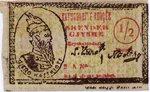 Albania, 1/2 Skender, S-0155r