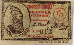 Albania, 1/2 Skender, S-0155a