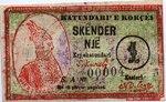 Albania, 1 Skender, S-0156