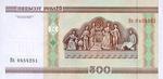 Belarus, 500 Ruble, P-0027a v1,NBRB B27a1