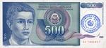 Bosnia and Herzegovina, 500 Dinar, P-0001 v1