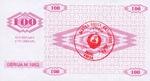 Bosnia and Herzegovina, 100 Dinar, P-0006a