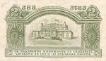 Bulgaria, 2 Leva Silver, P-0031a