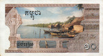 Cambodia, 10 Silver Riel, R-0002,KR B2a