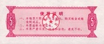 China, Peoples Republic, 5 Kilo Ration,