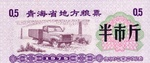 China, Peoples Republic, 0.5 Kilo Ration,