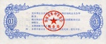 China, Peoples Republic, 0.1 Talon,