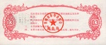 China, Peoples Republic, 0.3 Talon,