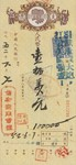 China, Peoples Republic, 100,000 Yuan,