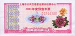 China, Peoples Republic, 1 Yuan,