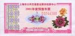 China, Peoples Republic, 1 Yuan,