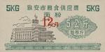 China, Peoples Republic, 5 Kilo Food,