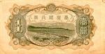 Taiwan, 1 Yen, P-1925a