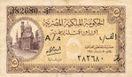 Egypt, 5 Piastre, P-0164 Sign.2