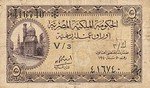 Egypt, 5 Piastre, P-0164 Sign.3