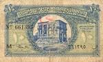 Egypt, 10 Piastre, P-0167a M
