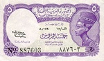 Egypt, 5 Piastre, P-0176c