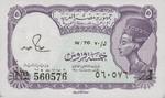 Egypt, 5 Piastre, P-0182j 70