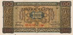 Greece, 100 Drachma, P-0116a v2
