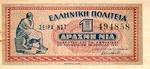 Greece, 1 Drachma, P-0317