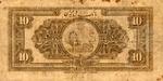 Iran, 10 Rial, P-0025a v2