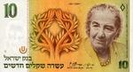 Israel, 10 New Shekel, P-0053a
