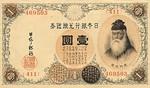Japan, 1 Yen, P-0030c 411