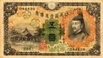 Japan, 5 Yen, P-0039a