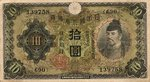Japan, 10 Yen, P-0040a 690