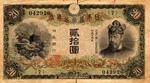 Japan, 20 Yen, P-0041a