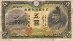 Japan, 5 Yen, P-0043a 25
