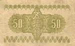 Japan, 50 Sen, P-0058a