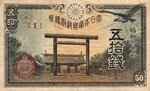 Japan, 50 Sen, P-0059a