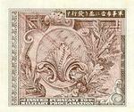 Japan, 10 Sen, P-0063