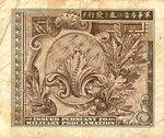 Japan, 50 Sen, P-0064