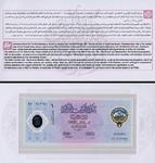 Kuwait, 1 Dinar, CS-0002