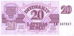 Latvia, 20 Ruble, P-0039