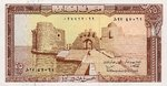Lebanon, 25 Livre, P-0064b
