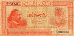 Libya, 1/4 Pound, P-0014