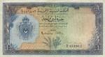 Libya, 1 Pound, P-0009