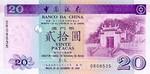 Macau, 20 Pataca, P-0096