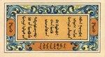 Mongolia, 50 Cent, P-0001r,ST B1r