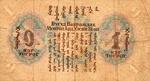 Mongolia, 1 Tugrik, P-0021,CIB B15a