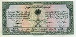 Saudi Arabia, 10 Riyal, P-0001