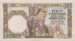 Serbia, 500 Dinar, P-0027b