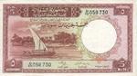 Sudan, 5 Pound, P-0004