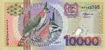 Suriname, 10,000 Gulden, P-0153