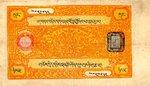 Tibet, 25 Srang, P-0010b
