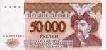 Transnistria, 50,000 Ruble, P-0028a