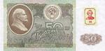 Transnistria, 50 Ruble, P-0005